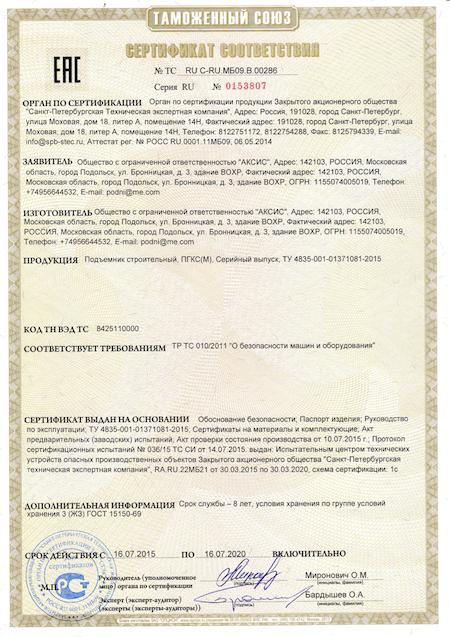 Сертификат соответствия - фото 1